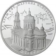 Russland 3 Rubel 2012 PP Der Tempel von. St. Martin in Moskau